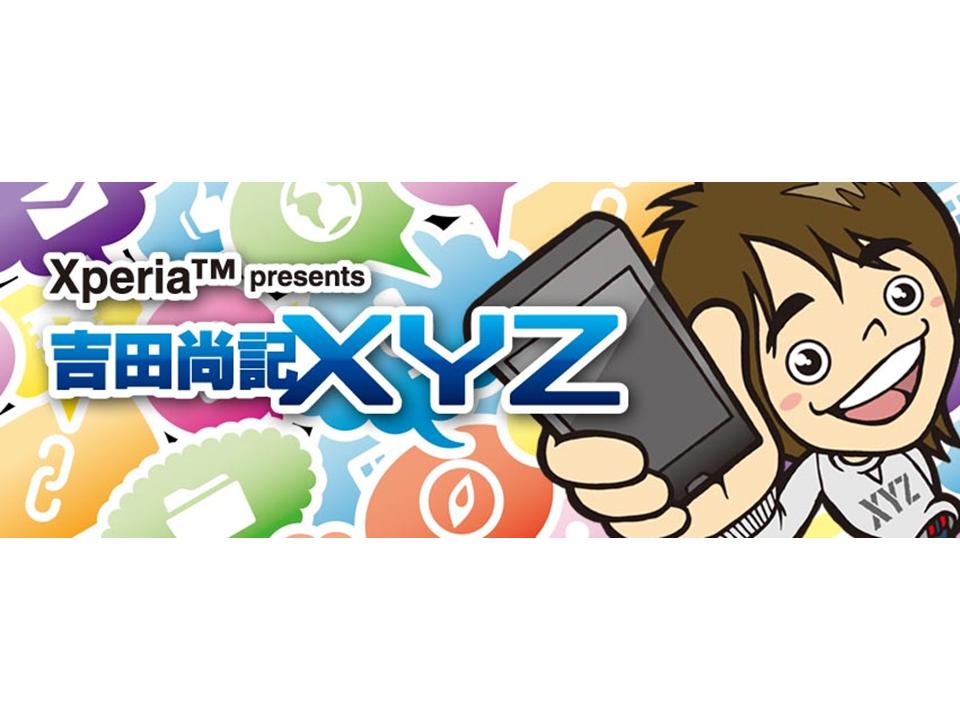 Xperia™ presents 吉田尚記 XYZ ロゴ