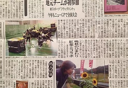 妻有新聞20151113