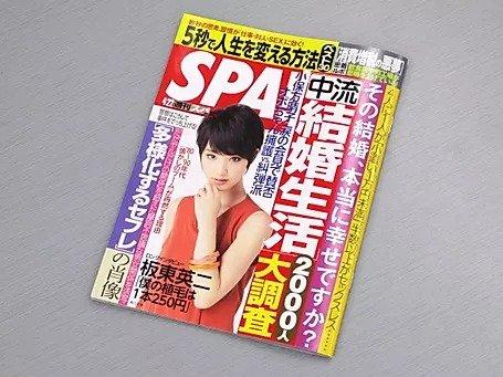 週間『SPA!(2014.4.22)』(扶桑社)