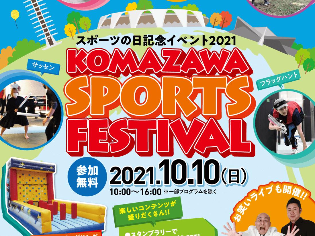 駒沢公園スポーツの日イベント2021